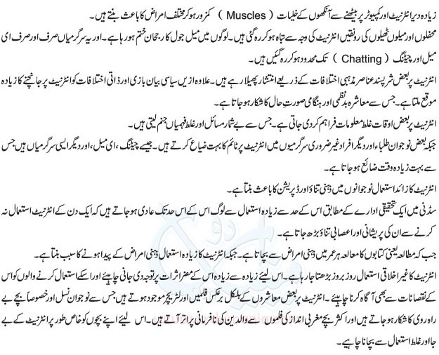 it ilm com news entertainment tips health tips islamic  disadvantages of internet in urdu
