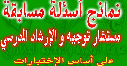 منتدى مستشار التوجيه والارشاد المدرسي والمهني بالجزائر