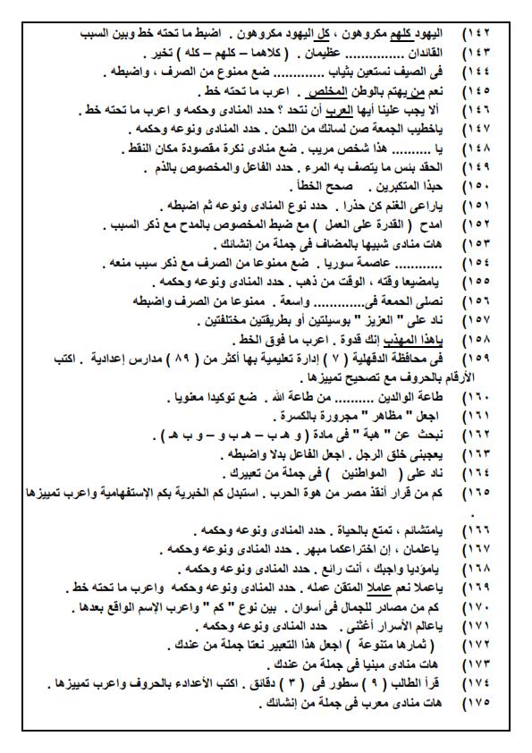 300 سؤال فى النحو لطلاب الصف الثالث الإعدادي مستر/ محمد العفيفي %25D9%2586%25D8%25AD%25D9%2588_006