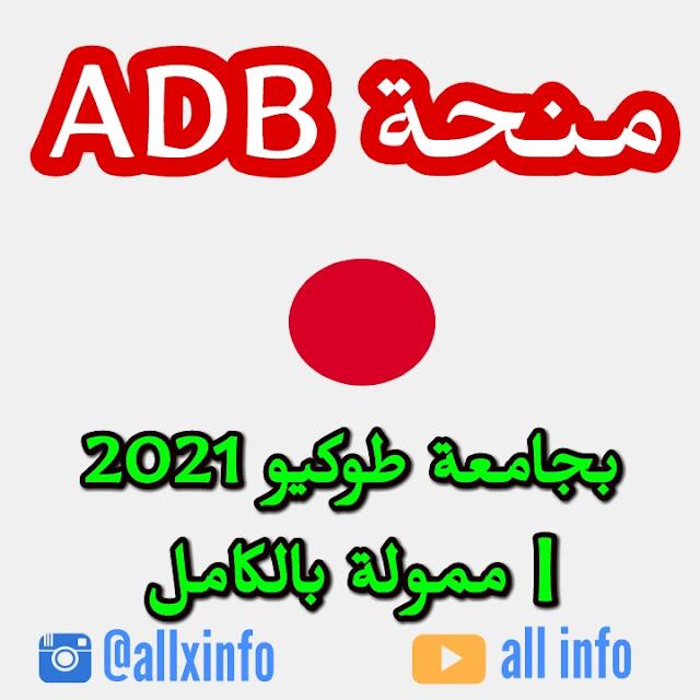 منحة ADB بجامعة طوكيو 2021 | ممول بالكامل