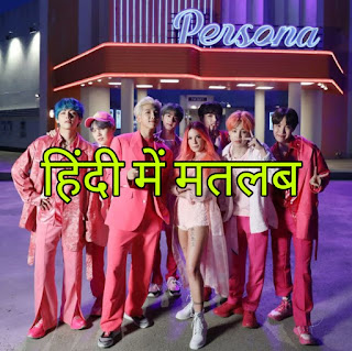 Boy With Luv Lyrics Meaning/Translation in Hindi- BTS (Feat. Halsey)