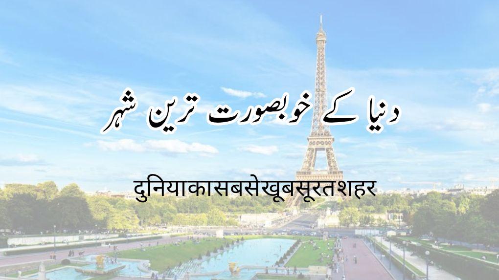Duniya ke khobsorat tareen shehar, Most Beautiful Cities of The world