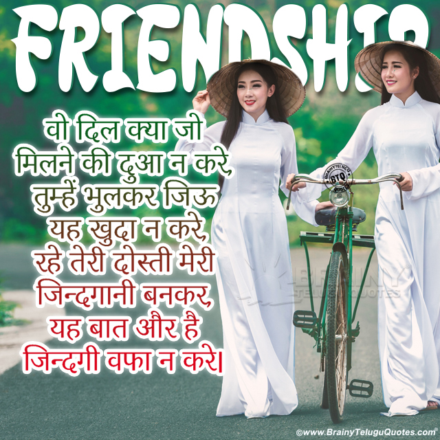 hindi friendship, whats app status friendship quotes in hindi, hindi friendship messages, dosti shayari in hindi