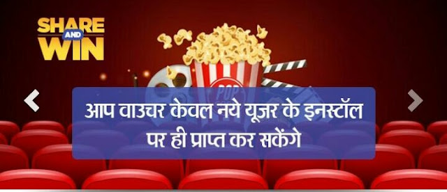 Get flat Rs 100 discount on booking two movie ticket from bookmyshow .