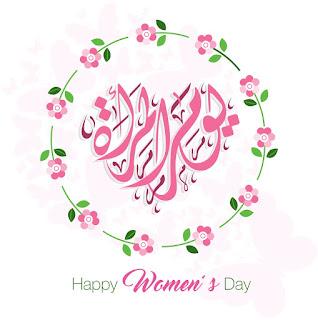 قصيدة بمناسبة عيد المرأة بقلم الأستاذة نصيرة لمدبد