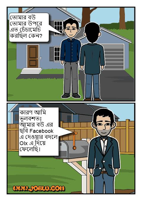 Shouting wife Bengali joke