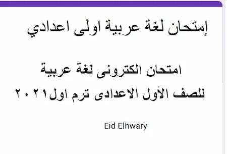 اختبار الكترونى لغة عربية  للصف الأول الاعدادى ترم اول2021
