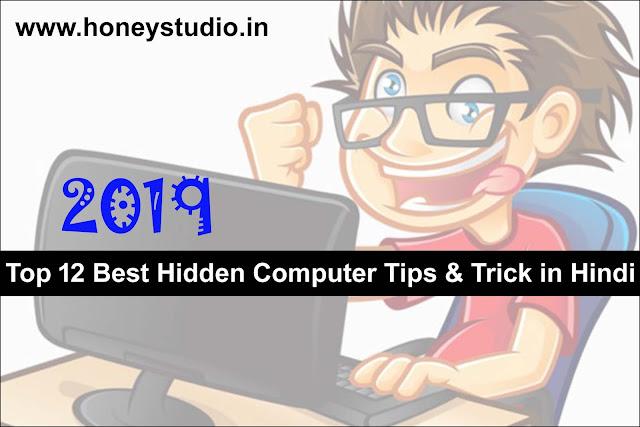 Top 12 Best Hidden Computer Tips & Trick in Hindi 2019, computer , mobile , tips & trick , make money online , internet ki puri jaankari