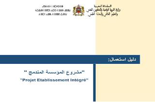 دليل استعمال مشروع المؤسسة المندمج