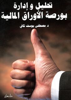 تحميل كتاب تحليل وإدارة بورصة الأوراق المالية pdf مصطفى يوسف كافي، مجلتك الإقتصادية