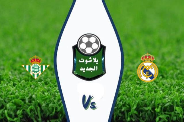 نتيجة مباراة ريال مدريد وريال بيتيس اليوم 02-11-2019 الدوري الاسباني