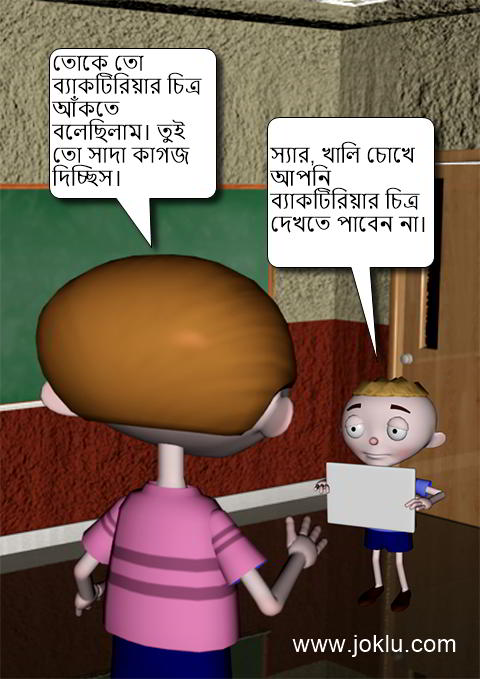 Bacteria Bengali joke