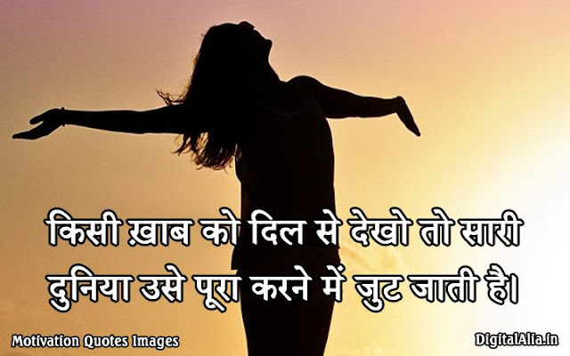 best thought in hindi for life
