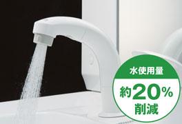 LIXIL 洗面台 オフト 微細シャワー吐水