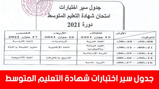 وزارة التربية تنشر رزنامة الامتحانات الرسمية دورة 2021 برنامج سير امتحانات شهادة التعليم المتوسط 2021