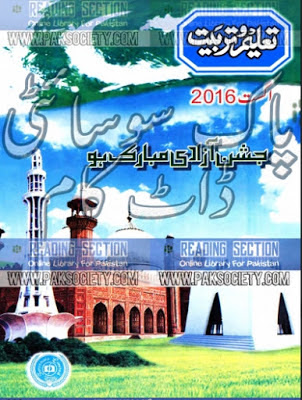 Free Download PDF Monthly Taleem O arbiat August 2016