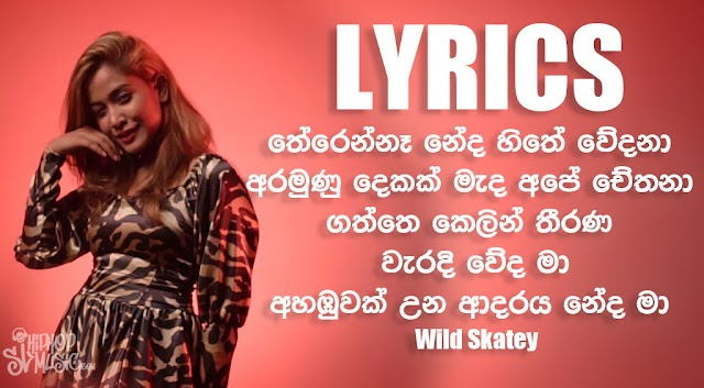 Wild Skatey - Exta liyumak Ft BEE [LYRICS]