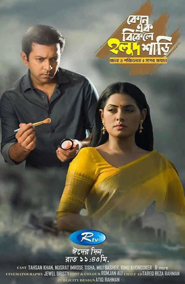 Kono Ek Bikele Holud Shari 2019 Bioscope Originals Bangla