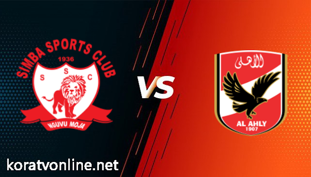 مشاهدة مباراة سيمبا والاهلي بث مباشر اليوم بتاريخ 23-02-2021 في دوري ابطال افريقيا