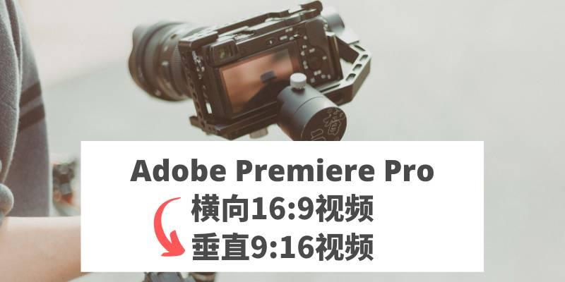 premiere pro调整大小