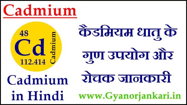 Cadmium-ke-gun, Cadmium-ke-upyog, Cadmium-ki-Jankari, Cadmium-in-Hindi, Cadmium-information-in-Hindi, Cadmium-uses-in-Hindi, कैडमियम-के-गुण, कैडमियम-के-उपयोग, कैडमियम-की-जानकारी