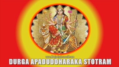 Durga Apaduddharaka Stotram