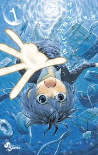 [Manga] サイケまたしても 第01巻 [Saike Mata Shite mo Vol 01], manga, download, free