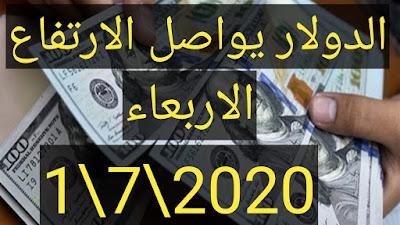 سعر الدولار في السودان اليوم الأربعاء 1 يوليو 2020