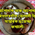 Bhogali Bihu Wishes | Greet Your Friends with Colourful Bhogali Bihu Wishing Pictures