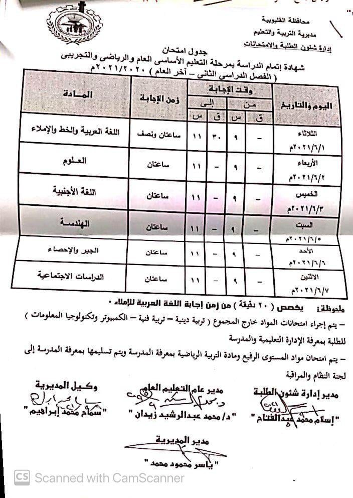 جدول امتحانات الشهادة الاعدادبة الترم الثانى 2021 (محافظة القليوبية)