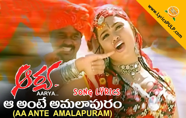 Aa Ante Amalapuram Song Lyrics - AARYA - Telugu