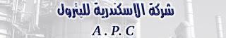 وظائف الاسكندرية للبترول 2020