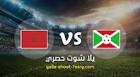 موعد مباراة المغرب وبوروندي اليوم الثلاثاء بتاريخ 19-11-2019 تصفيات كأس أمم أفريقيا