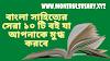 বাংলা সাহিত্যের সেরা ১০ টি সাহিত্য বই যা আপনাকে মুগ্ধ করবে