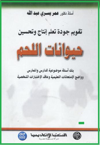 كتاب : تقويم جودة تعلم انتاج و تحسين حيوانات اللحم