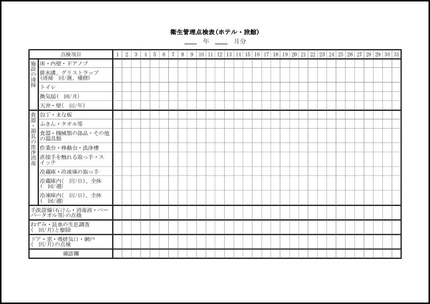 衛生管理点検表(ホテル・旅館) 009