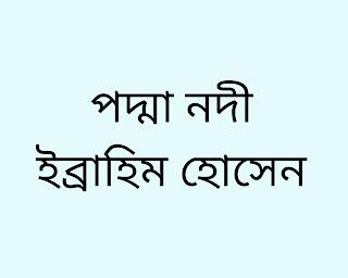 পদ্মা নদী  -   ইব্রাহিম হোসেন