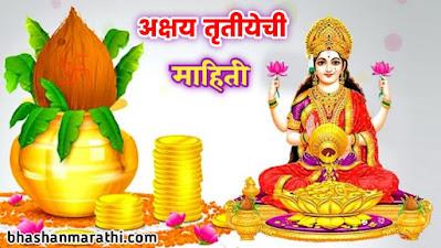 akshaya trutiya information, akshay trutiya in marathi