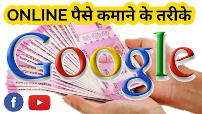 how_to_earn_money_online_in_hindi