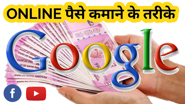 Online Paise Kaise Kamaye - How to Earn Money Online in Hindi