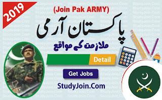 join pak army,join pak army 2019,join pak army online registration 2019,join pak army as captain,join pak army 2019,join pak army online registration 2019,join pak army after matric,join pak army after graduation,join pak army jobs 2019,join pak navy,pakistan armed forces,join pak army as captain,paperpk,paperpk4u,paperpk jobs 2019,paperpk tenders,ilm ki dunya jobs,jobs in pakistan,jobsbank,mustaqbil,careerjoin,jobsbank in pakistan,vulearning,jobsalert,latest jobs in pakistan,jobs in pakistan newspapers,ROZEE.PK