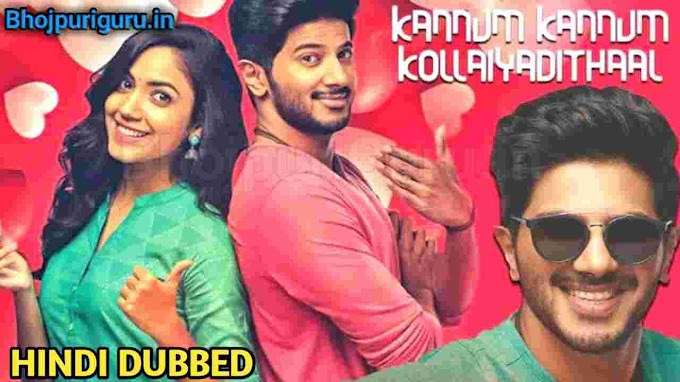 Kannum Kannum Kollaiyadithaal South Hindi Dubbed Full Movie | Dulquar Salman, Ritu Varma | Confirm Release Date