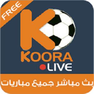 تحميل تطبيق كورة لايف koora live apk اون لاين للاندرويد مجانا