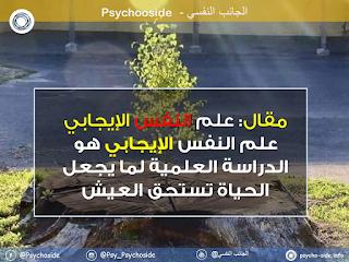 what-is-positive-psychology-definition/ما هو علم النفس الإيجابي: