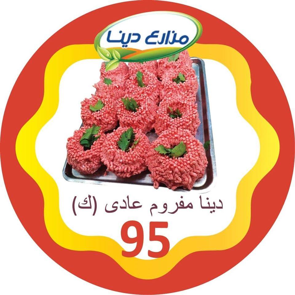 عروض مزارع دينا فرع الصحراوى فقط من 17 يناير حتى 24 يناير 2020