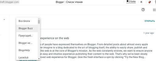 новшества Блоггер со списком чтения.