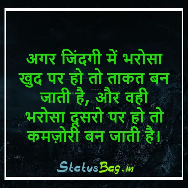 Zindagi Status In Hindi Dp