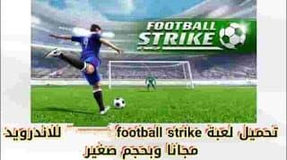 football strike | تحميل لعبة football strike