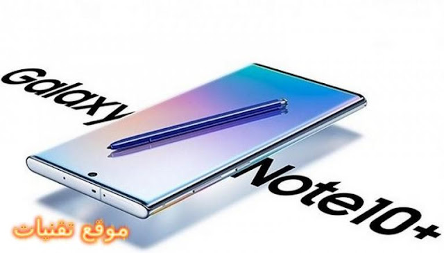 https://www.te9nyat.com/2019/08/note-10-galaxy-note-10.html