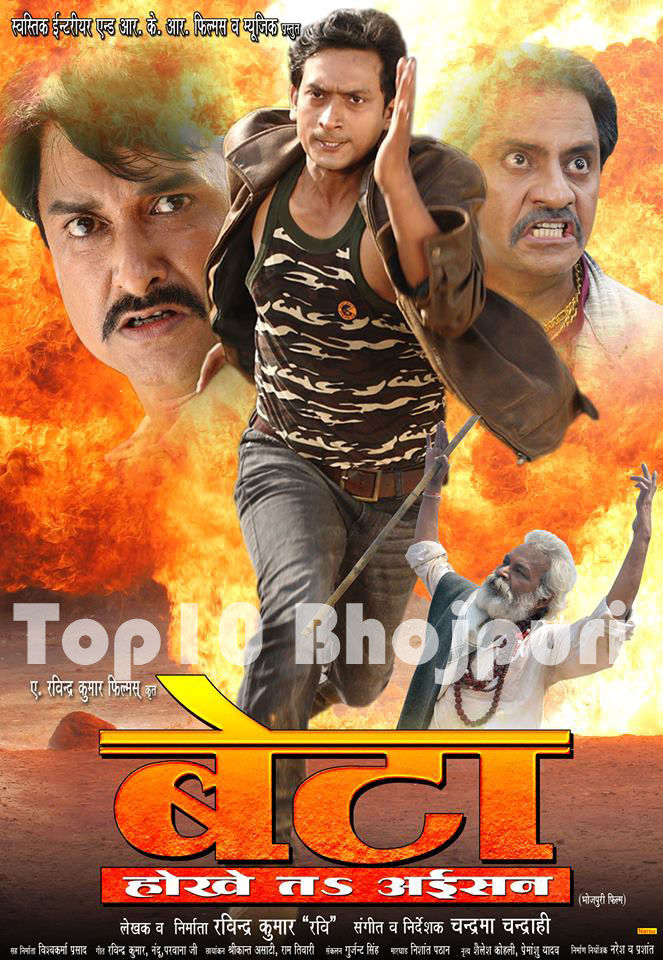 First look Poster Of Bhojpuri Movie Beta Hokhe Ta Aisan Feat Kuldeep Kumar, Varsha Ritu, Sanjay Pandey, Umesh Singh Latest movie wallpaper, Photos